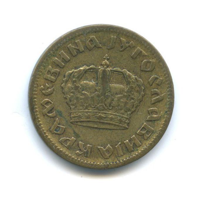 1 динар 1938 года (Югославия)