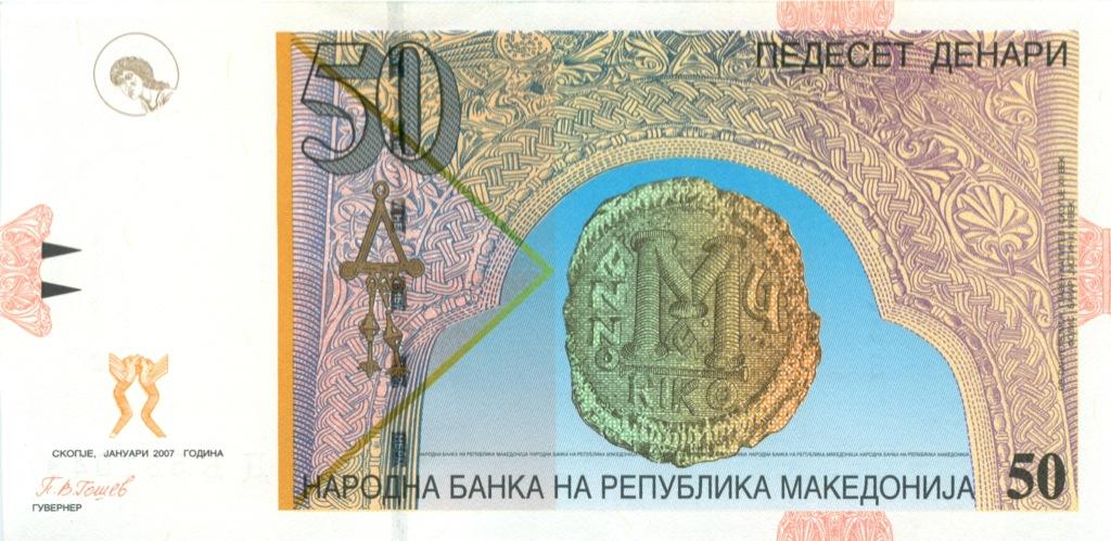 50 денаров (Македония) 2007 года
