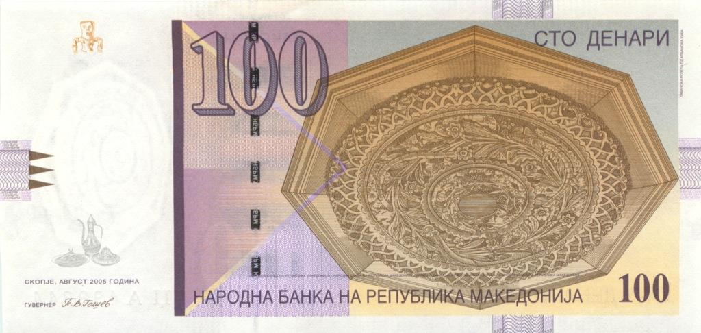 100 денаров (Македония) 2005 года