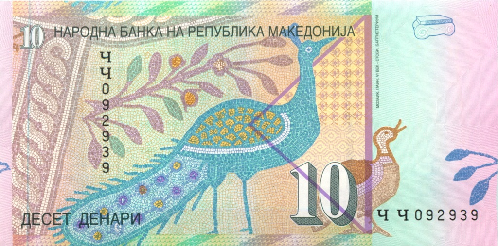 10 денаров (Македония) 2011 года