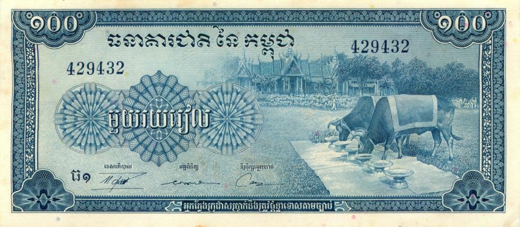 100 риелей 1959-1972 (Камбоджа)