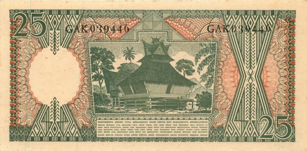 25 рупий 1964 года (Индонезия)