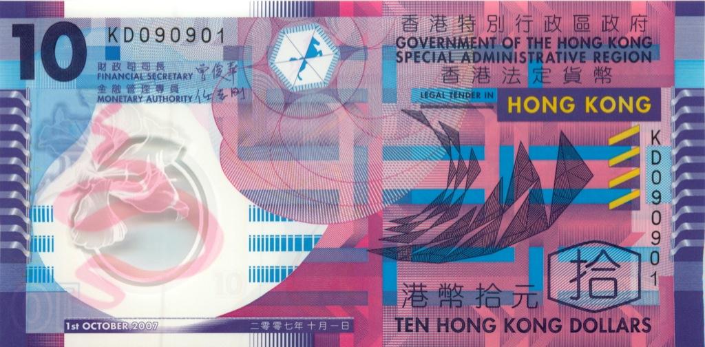 10 долларов 2007 года (Гонконг)