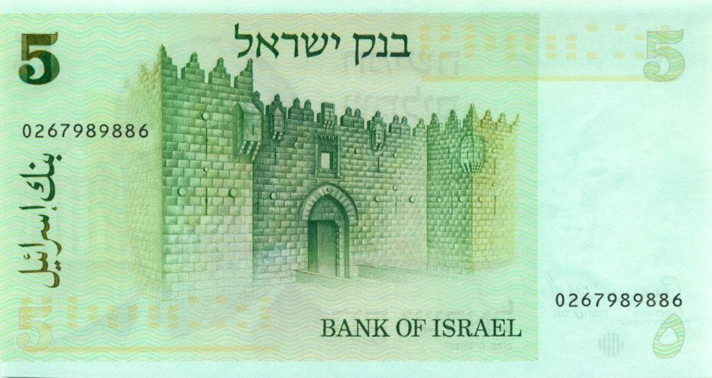 5 шекелей 1978 года (Израиль)