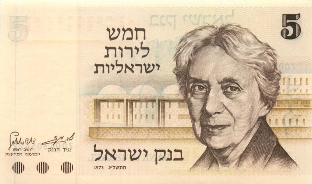 5 шекелей 1973 года (Израиль)