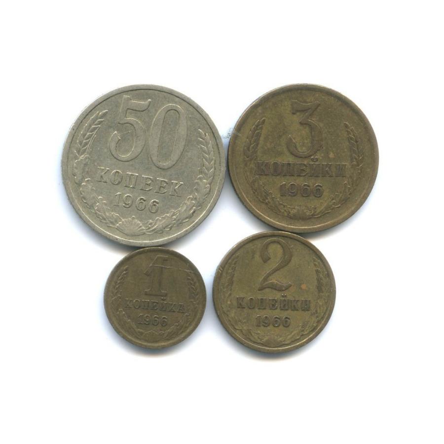 Набор монет СССР 1966 года (СССР)