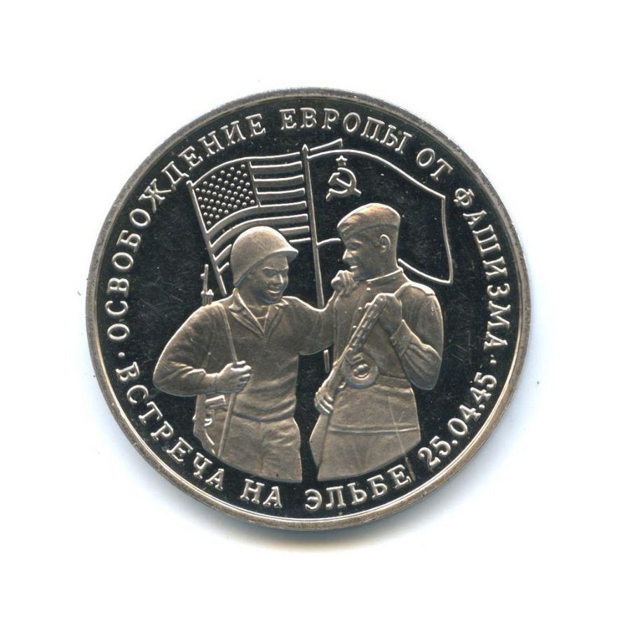 3 рубля — Освобождение Европы отфашизма. Встреча наЭльбе 1995 года (Россия)