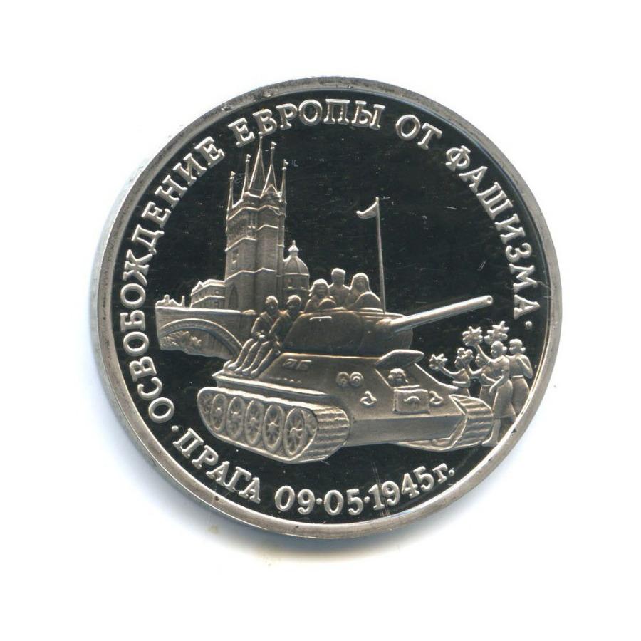 3 рубля — Освобождение Европы отфашизма. Прага 1995 года (Россия)