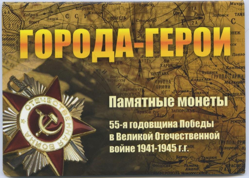 Набор монет 2 рубля - 55 лет Победы - Города-герои (вальбоме) 2000 года (Россия)