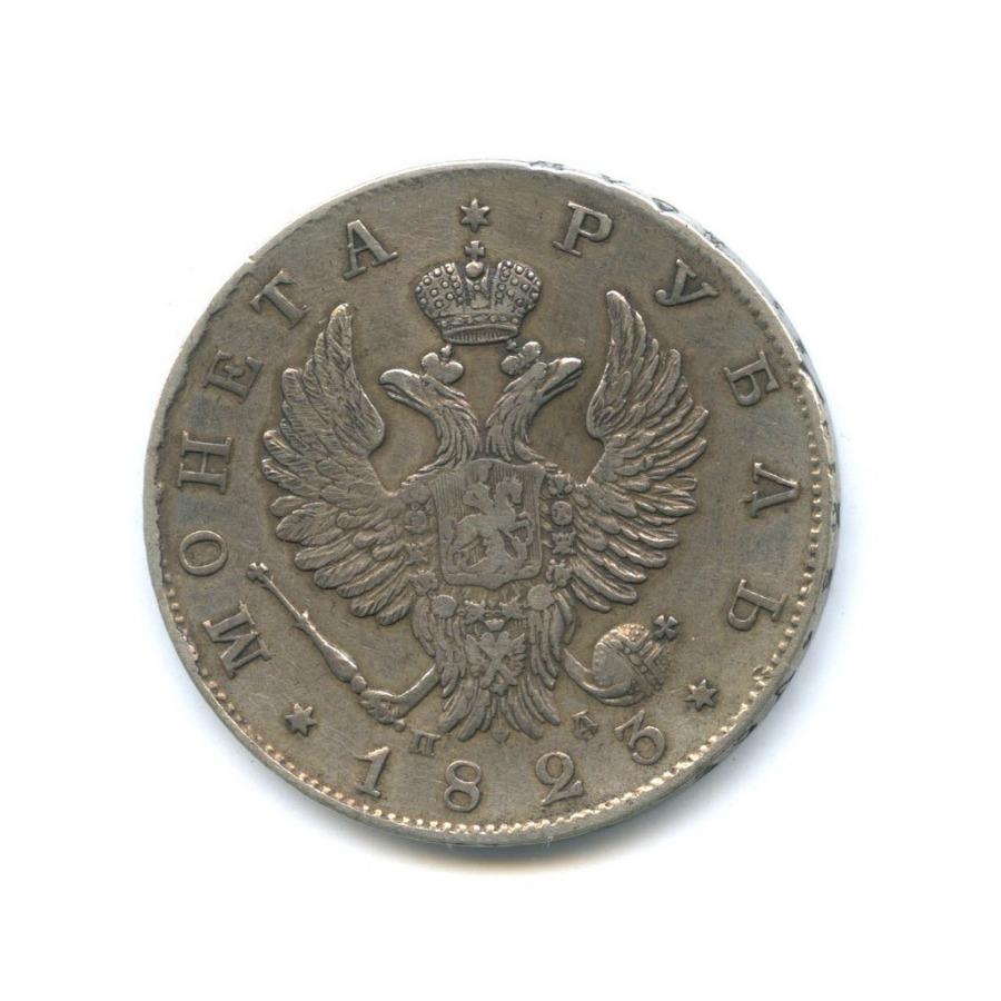 1 рубль 1823 года СПБ ПД (Российская Империя)