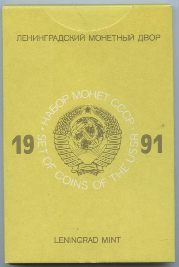 Набор монет СССР сжетоном «ЛМД» (вбанковской упаковке) 1991 года ЛМД (СССР)