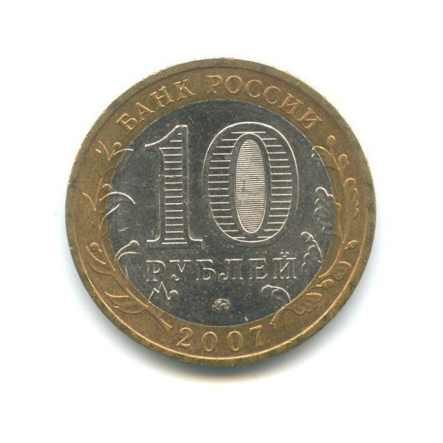 10 рублей — Древние города России - Гдов 2007 года ММД (Россия)