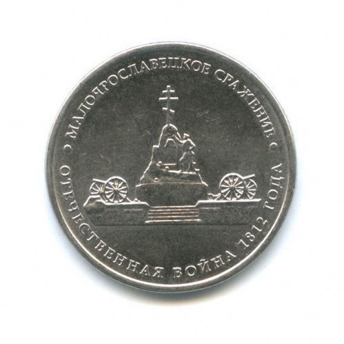 5 рублей — Отечественная война 1812 - Малоярославецкое сражение 2012 года (Россия)