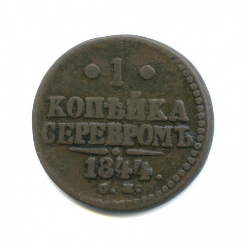 1 копейка серебром 1844 года СМ (Российская Империя)