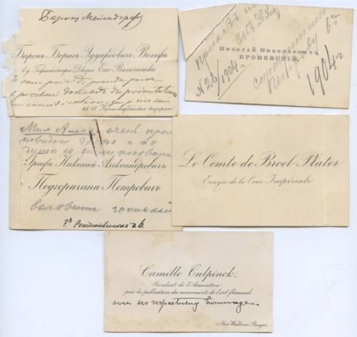 Набор визиток (Российская Империя)