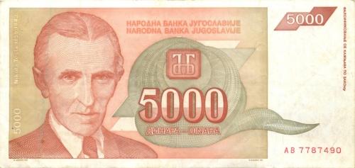 500 динаров 1993 года (Югославия)