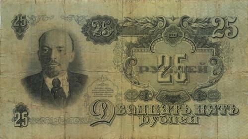 25 рублей 1947 года (СССР)