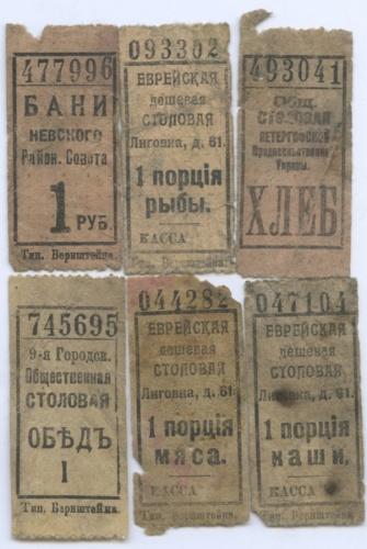 Набор талонов напродукты иуслуги (СССР)