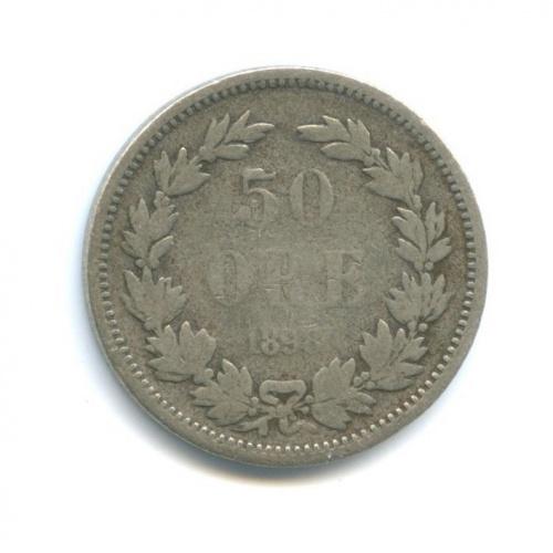 50 эре 1898 года (Швеция)