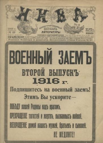 Журнал «Нива», выпуск №49 (20 стр.) 1916 года (Российская Империя)