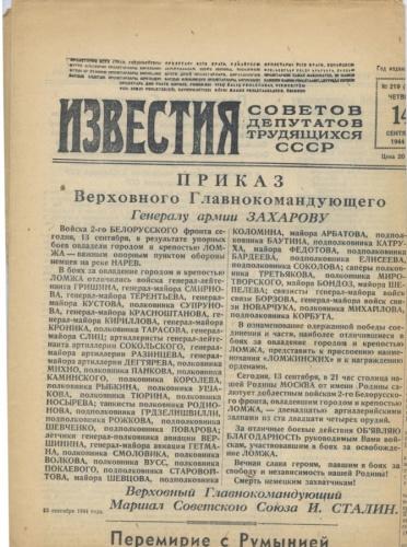 Журнал «Известия», выпуск №219 (4 стр.) 1944 года (СССР)