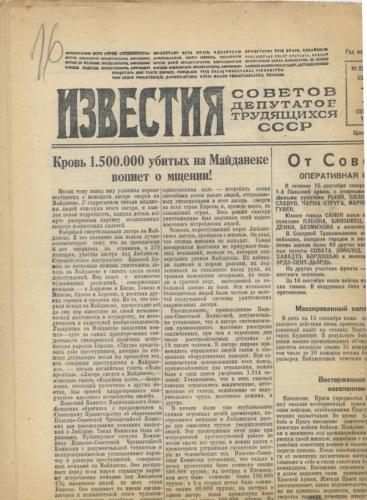 Журнал «Известия», выпуск №221 (4 стр.) 1944 года (СССР)