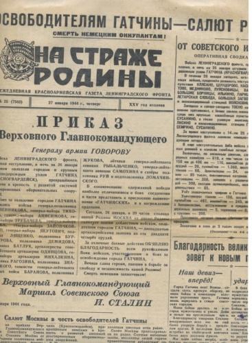 Журнал «Настраже Родины», выпуск №25 (4 стр.) 1944 года (СССР)