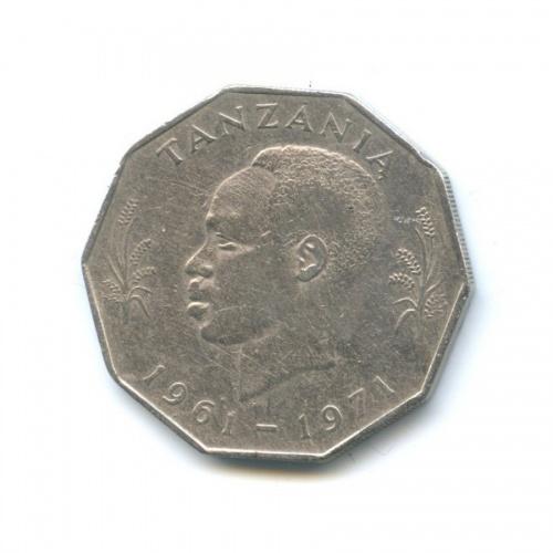 5 шиллингов - 10-я годовщина независимости, Танзания 1971 года