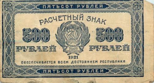 500 рублей 1921 года (СССР)