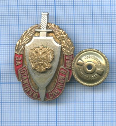 Знак «Заотличную службу МВД» ММД (Россия)