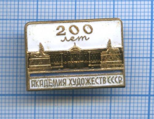 Значок «200 лет Академии художеств» ЛМД (СССР)