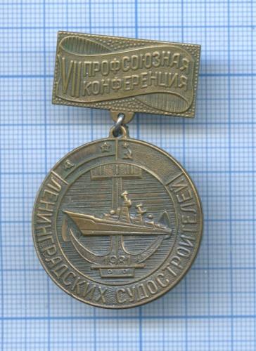 Знак «VII профсоюзная конференция ленинградских судостроителей» 1981 года (СССР)
