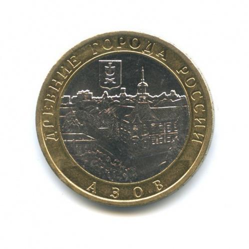 10 рублей — Древние города России - Азов 2008 года ММД (Россия)
