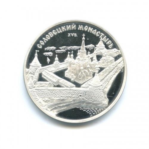 3 рубля — Памятники архитектуры России - Соловецкий монастырь 1997 года (Россия)