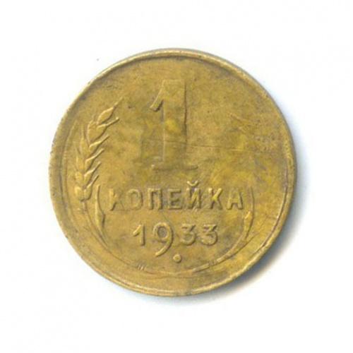 1 копейка (непрочекан) 1933 года (СССР)