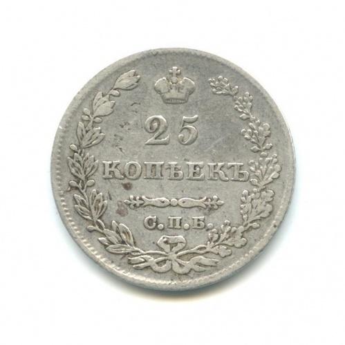 25 копеек 1827 года СПБ НГ (Российская Империя)