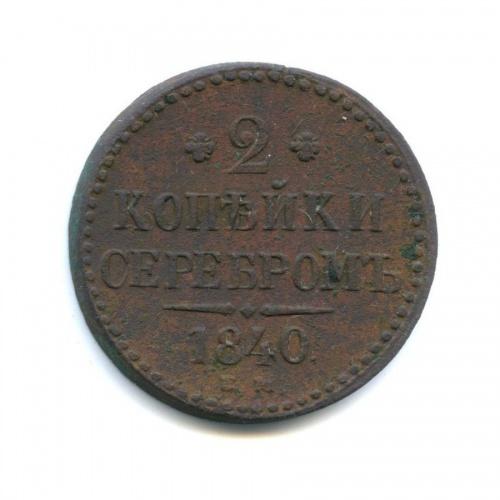 2 копейки серебром 1840 года ЕМ (Российская Империя)