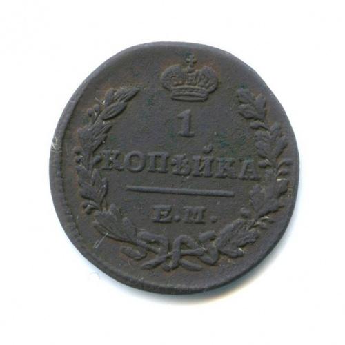 1 копейка 1829 года ЕМ ИК (Российская Империя)