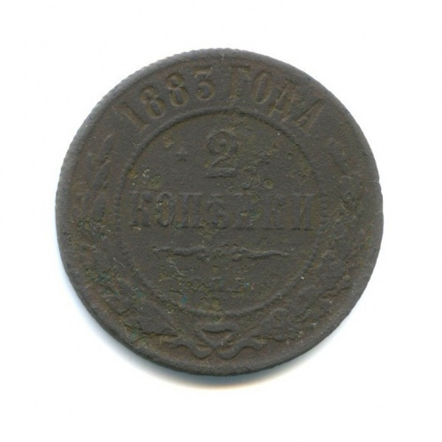 2 копейки 1883 года СПБ (Российская Империя)