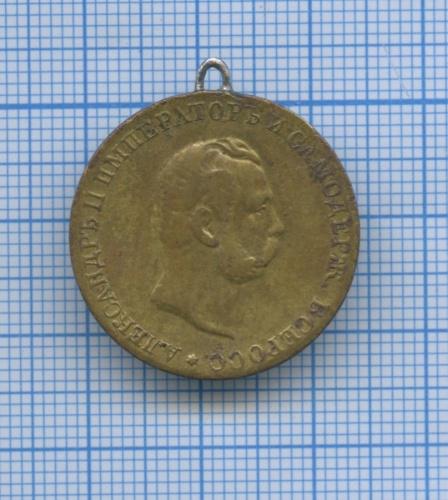 Медаль «Впамять 50-летия освобождения крестьян» 1911 года (Российская Империя)