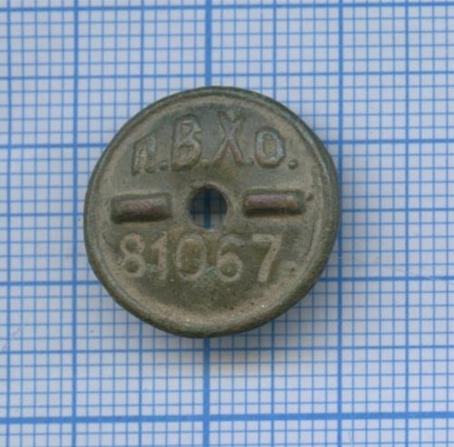 Закрутка отзнака «ПВХО» (номерная) (СССР)