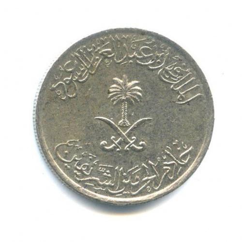 10 халала, Саудовская Аравия 1987 года