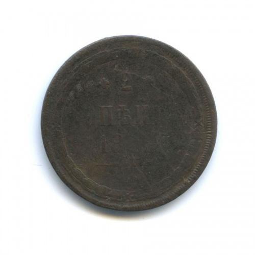 2 копейки 1861(?) (Российская Империя)