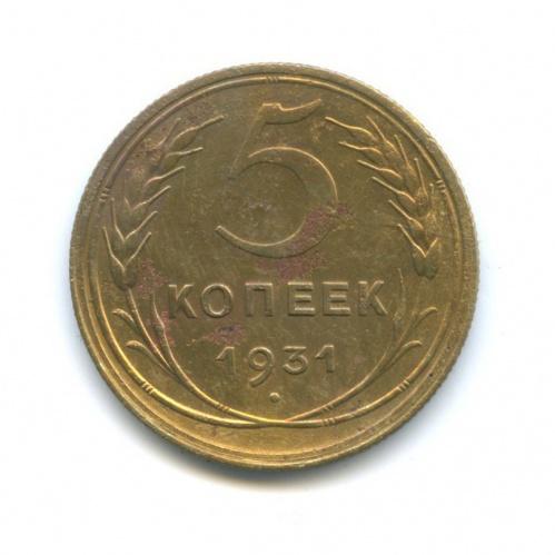 5 копеек 1931 года (СССР)