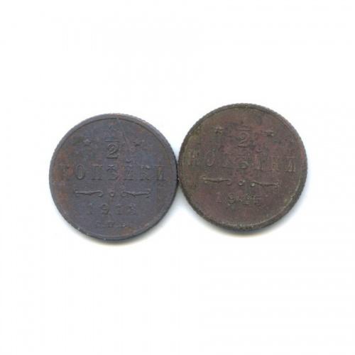 Набор монет 1/2 копейки 1913, 1915 (Российская Империя)