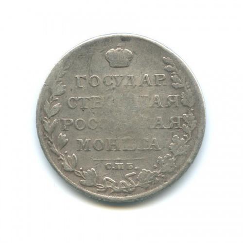 1 рубль 1810 года СПБ ФГ (Российская Империя)