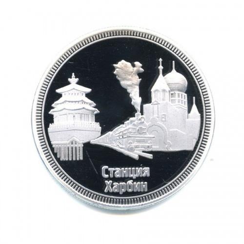 Жетон 1 рубль «110 лет Китайско-Восточной железной дороге» - Станция «Харбин»