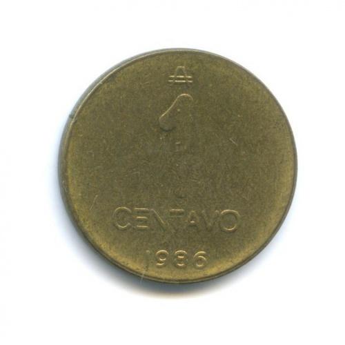 1 сентаво 1986 года (Аргентина)
