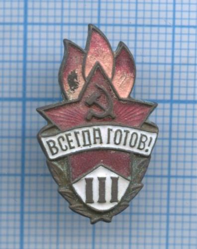 Знак «Всегда готов!», 3-я степень (СССР)