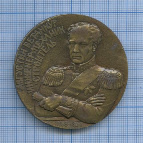 Медаль настольная «Августин Бетанкур - инженер, механик, строитель» / «Заличный вклад вразвитие транспортной науки иобразования» (СССР)